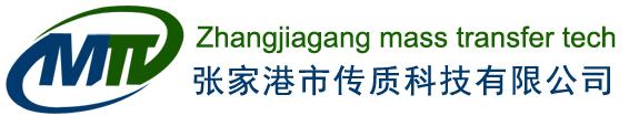 张家港市传质科技有限公司